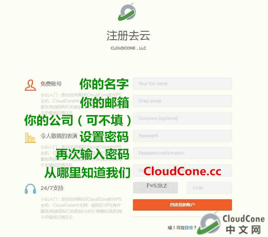 小白入门:教你如何购买 CloudCone 的VPS主机 - CloudCone - CloudCone中文网,国外VPS,按小时计费,随时退款