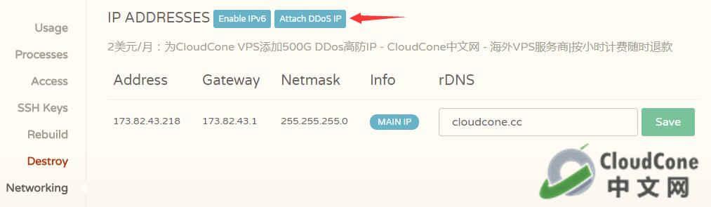 CloudCone VPS添加500G DDos高防IP,2美元/月 - CloudCone - CloudCone中文网,国外VPS,按小时计费,随时退款