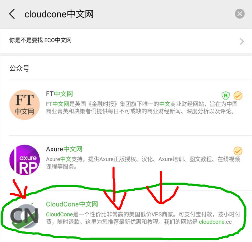 CloudCone 中文网的微信公众号开通了! - CloudCone - CloudCone中文网,国外VPS,按小时计费,随时退款
