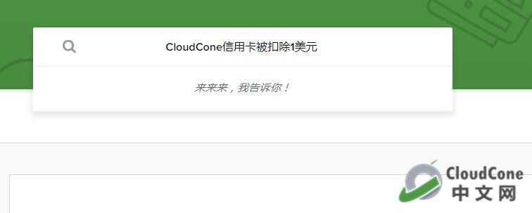 CloudCone信用卡充值,被自动扣除1美元的疑问解答 - CloudCone - CloudCone中文网,国外VPS,按小时计费,随时退款