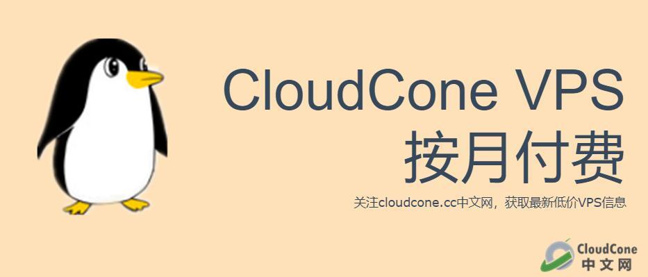 CloudConeVPS:1核/1GB/15G固态硬盘/2T流量仅2.5美元 - CloudCone - CloudCone中文网,国外VPS,按小时计费,随时退款