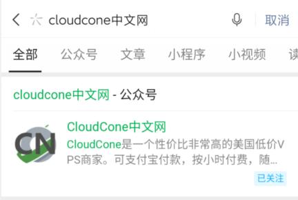 CloudConeQQ交流群,CloudCone微信群,CloudCone交流 - CloudCone - CloudCone中文网,国外VPS,按小时计费,随时退款
