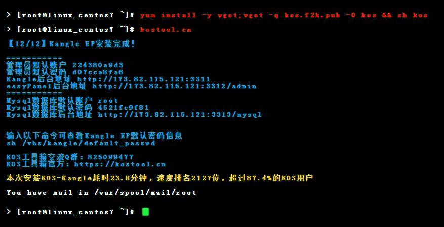 KOS Kangle脚本   支持Centos7系统   Kangle一键脚本 - CloudCone - CloudCone中文网,国外VPS,按小时计费,随时退款
