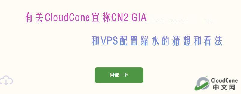 有关CloudCone宣称CN2 GIA和VPS配置缩水的猜想和看法 - CloudCone - CloudCone中文网,国外VPS,按小时计费,随时退款