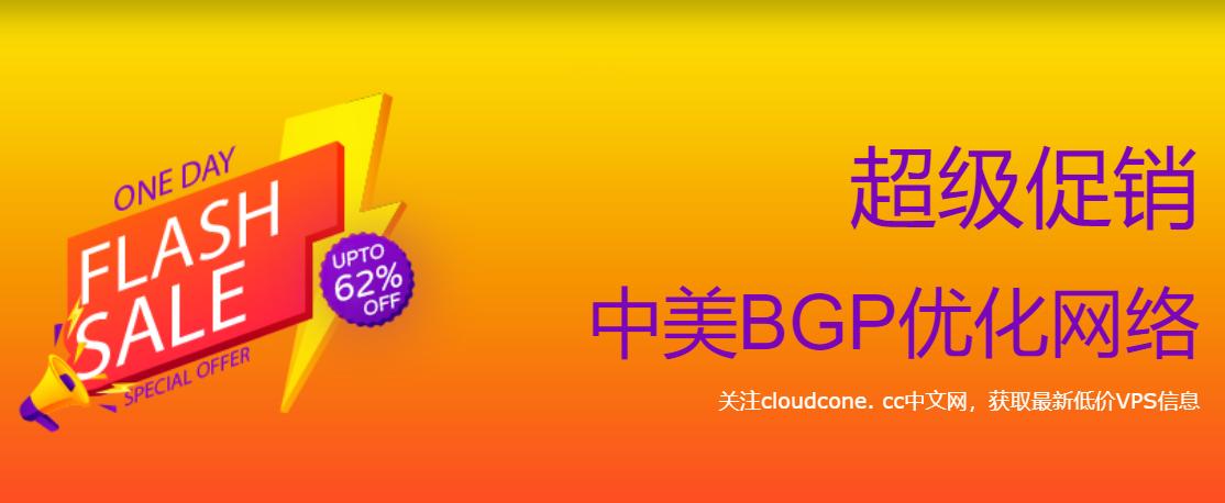 CloudCone中国GBP优化网络:1核500G流量/年付16.6美元 - CloudCone - CloudCone中文网,国外VPS,按小时计费,随时退款